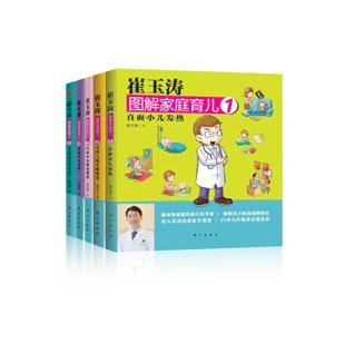 崔玉涛图解家庭育儿丛书