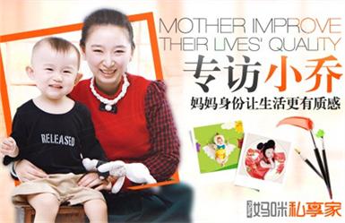 专访小乔 妈妈身份让生活更有质感