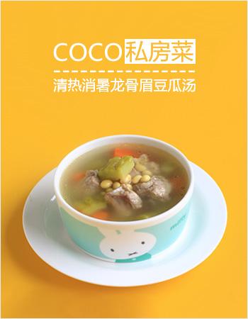 coco私房菜 清热消暑龙骨瓜汤