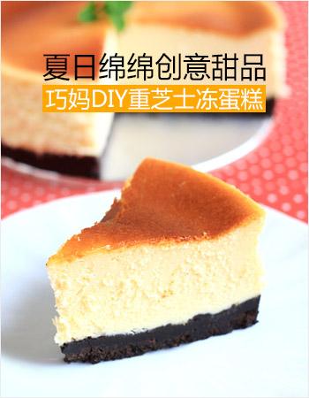 夏日冰鲜甜点 芒果冻芝士蛋糕