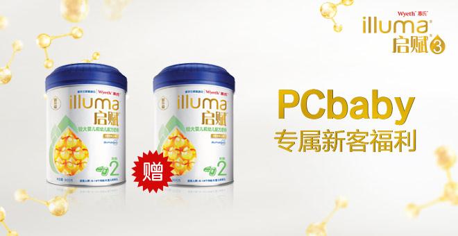 PCbaby专属新客福利