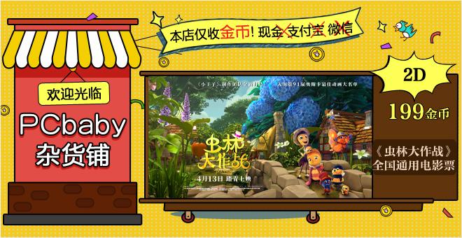 PCbaby邀您共赏奇幻影片