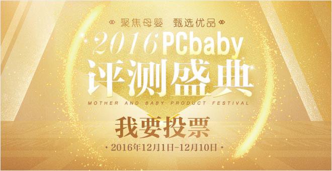 甄选母婴优品 PCbaby年评隆重开幕