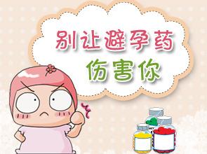 避孕药会使月经推迟_避孕药不能用来推迟月经短期使用影响不大