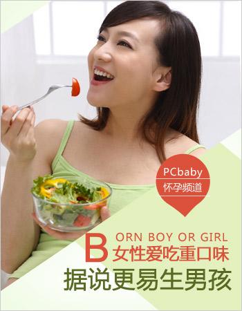 女性重口味 据说更易生男孩?
