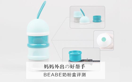带宝宝出行减负 Beaba奶粉盒评测