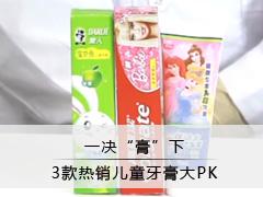 """一决""""膏""""下 热销儿童牙膏PK"""
