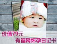 价值78元的有福怀孕日记书