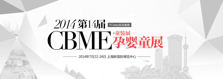 2014上海CBME