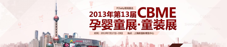2013上海CBME