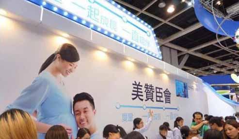 香港母嬰展